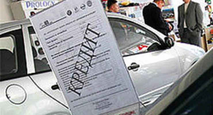 Хотите купить машину - ждите льготного кредита