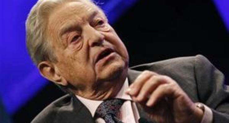 Сорос назвал катастрофой возможный распад Евросоюза - СМИ
