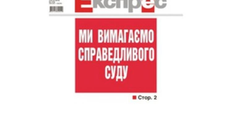 Самая тиражная газета Западной Украины вышла с пустой передовицей