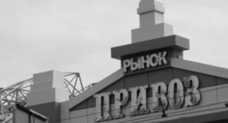 В Одессе возбуждено дело по факту выведения из городской собственности рынка Привоз