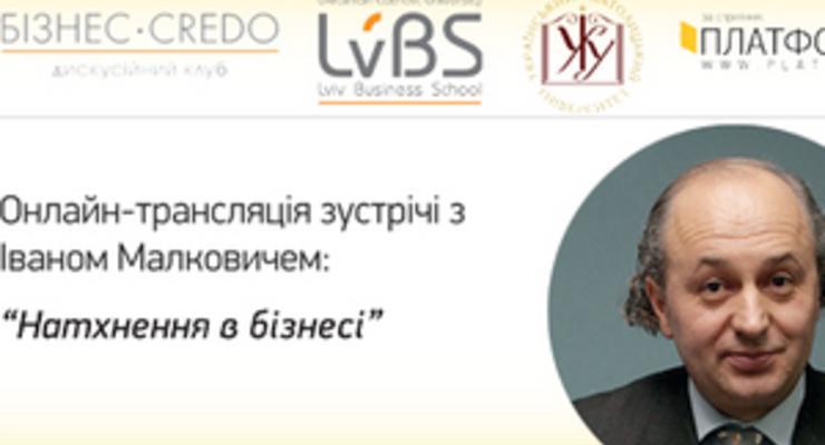 На Корреспондент.net началась трансляция встречи с издателем Иваном Малковичем