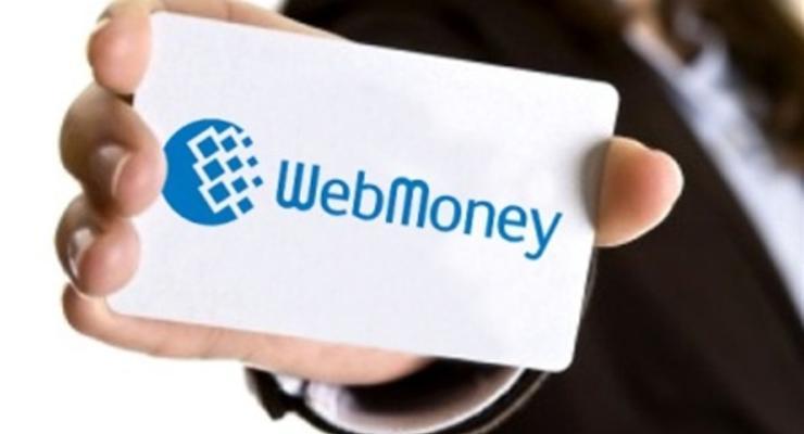 Нацбанк выживает WebMoney из Украины