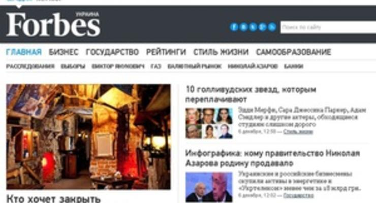 Forbes.ua подвергся DDos-атаке