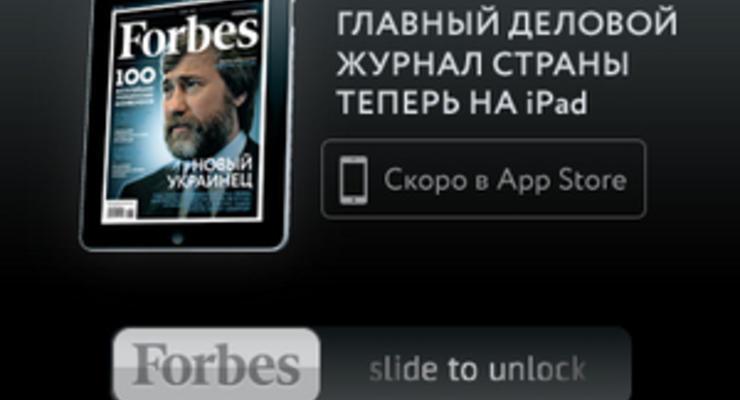 Forbes-Украина запускает iPad-версию журнала