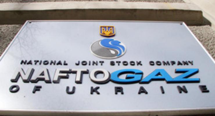 Кабмин решил сменить набсовет НАК Нафтогаз