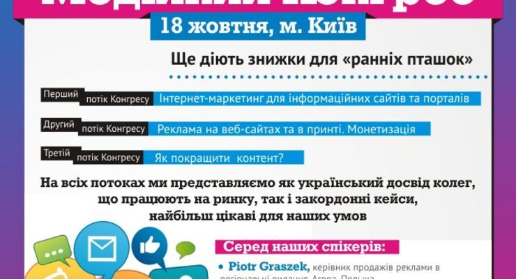 """18 октября, в Киеве, уже в пятый раз в одном месте собираются издатели газет, новостных сайтов и локальных порталов"""""""