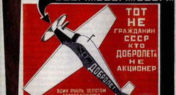 Добролет. Лоукостер Аэрофлота получил название эпохи раннего СССР
