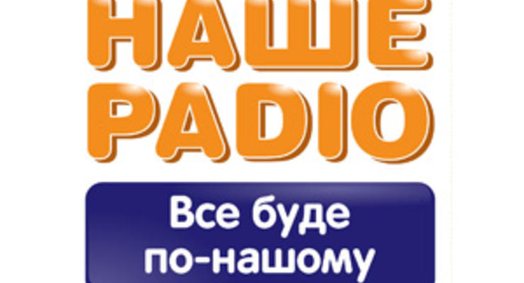 10 000 гривен за один звук - на Нашем Радио возможно все.