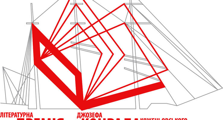 Объявлен шорт-лист литературной премии имени Джозефа Конрада-Коженевского