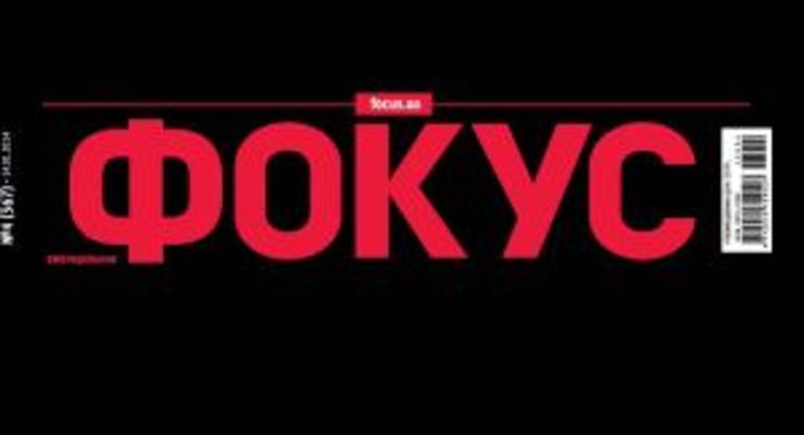 «Фокус» выйдет с траурной обложкой в знак скорби о погибших