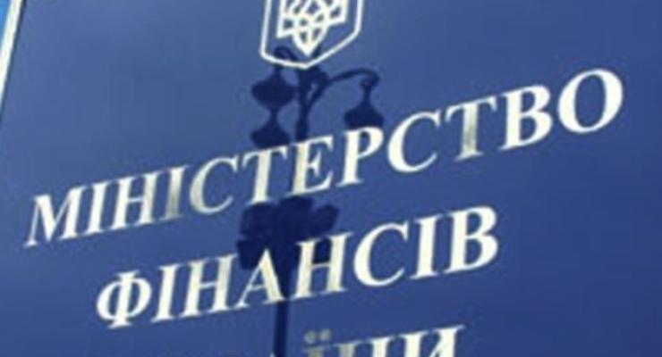 Минфин привлек в бюджет 273 млн грн