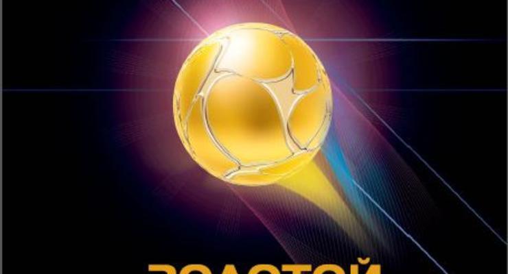 Журнал «Футбол» вручит «Золотой мяч Украины» самым лучшим