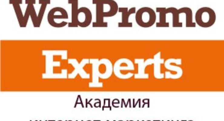 25 февраля в WebPromoExperts стартует 8-я группа курса SEO