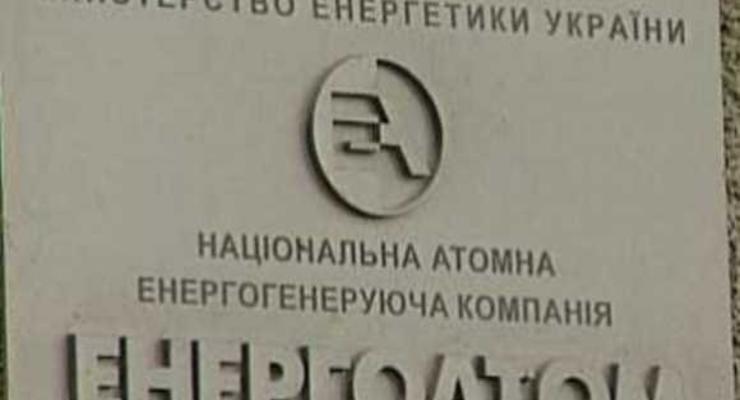 Украинские АЭС полностью обеспечены топливом  – Энергоатом