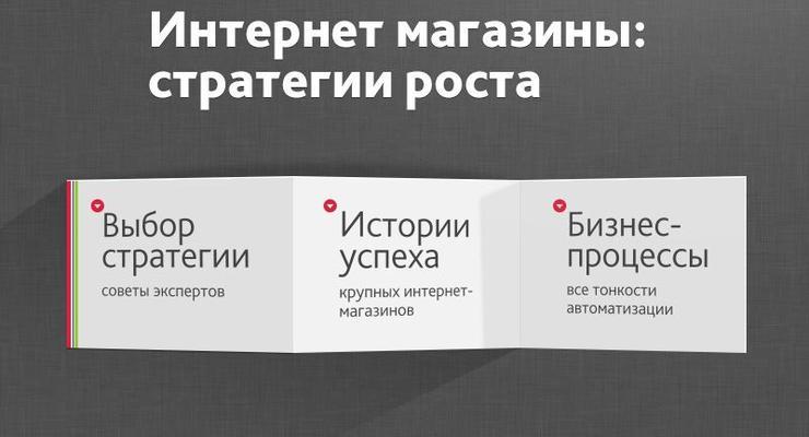 Конференция «Интернет-магазины: стратегии роста»: 33 совета растущим интернет-магазинам