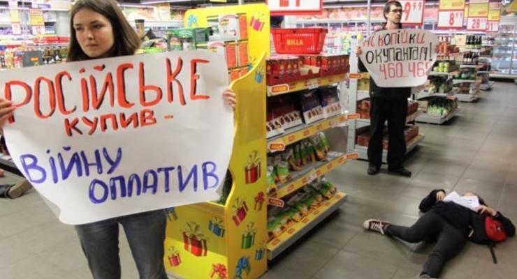 Украинцы массово бойкотируют российские товары