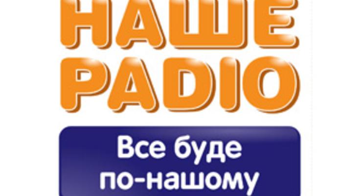 Наше Радио передает «Привет по расписанию» всем украинским солдатам.
