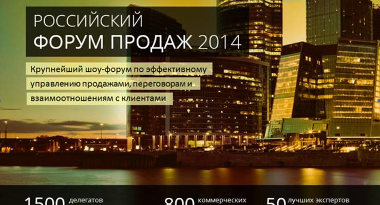 Российский Форум Продаж 2014