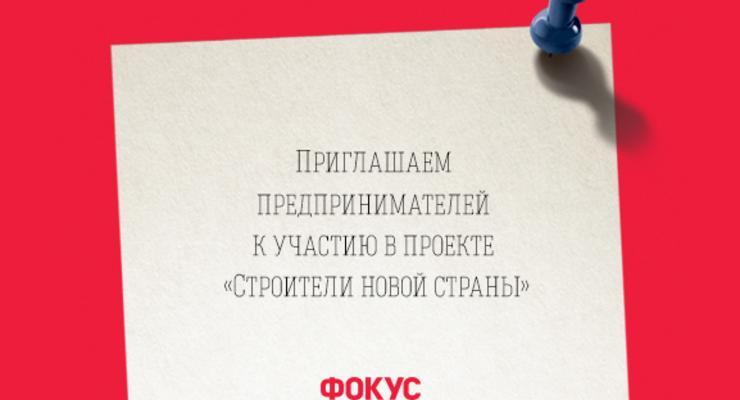 «Фокус» запрошує підприємців взяти участь    у проекті «Будівельники нової країни»