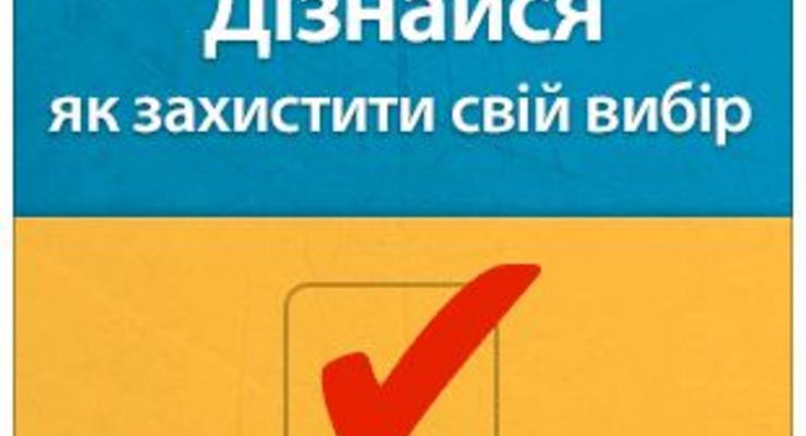 UMH информирует о правах избирателей