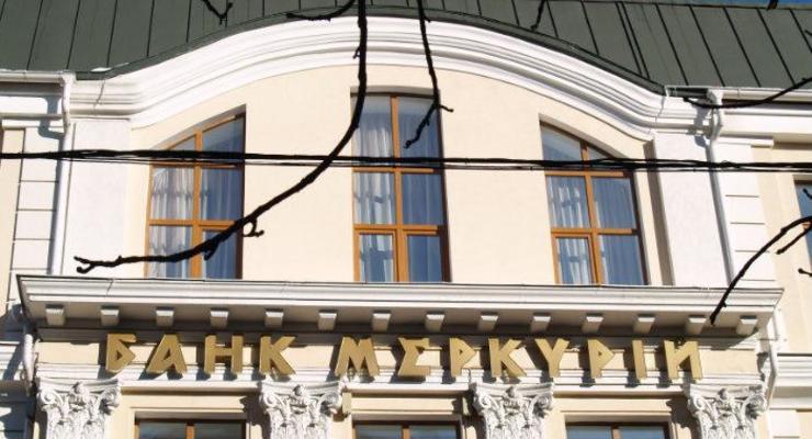 Фонд гарантирования вкладов предлагает ликвидировать банк Меркурий