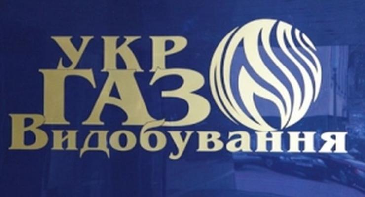 На Донбассе разворовали имущество Укргаздобычи на 86 млн грн