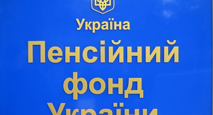 Кабмин утвердил бюджет Пенсионного фонда