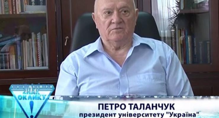 """Университету """"Украина"""" грозит банкротство из-за аферы с кредитом – СМИ"""