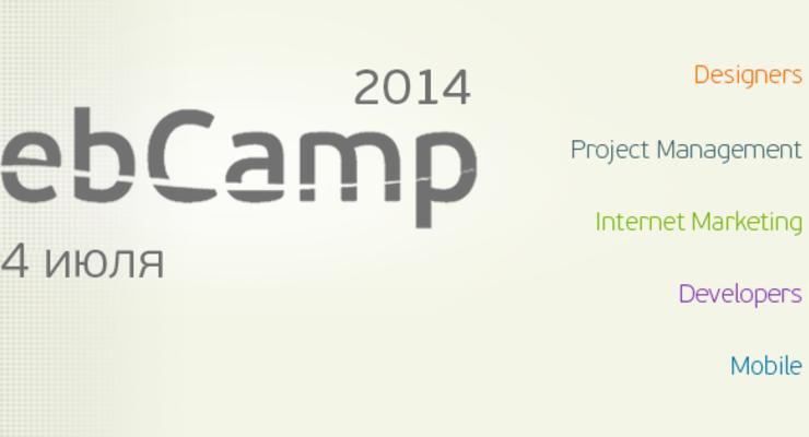 V ежегодная конференция веб-разработчиков  WebCamp 2014