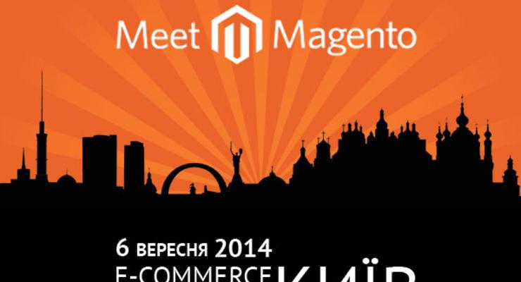 Первая в Украине конференция Meet Magento. 6го сентября. Киев