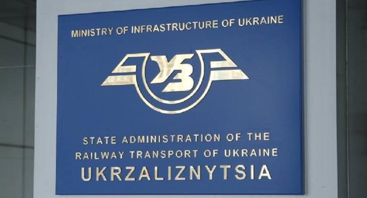 Кабмин утвердил финансовый план Укрзализныци