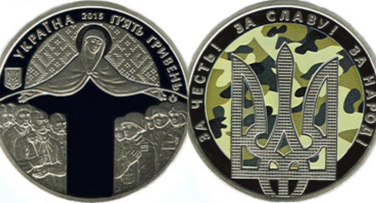 НБУ выпустил памятную монету ко Дню защитника Украины