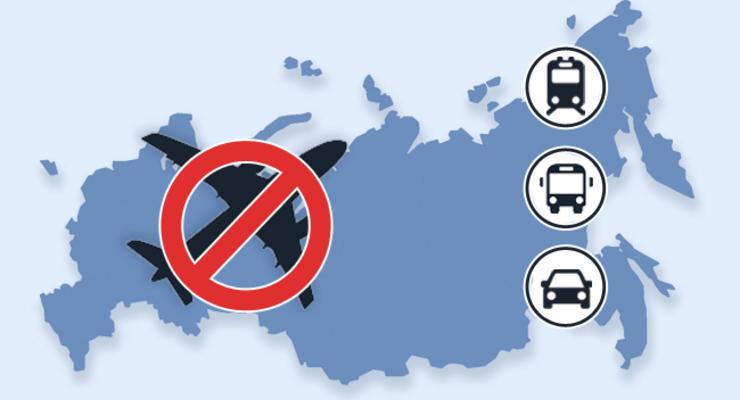 Закрытое небо. Как добраться в Россию: транспорт, время, деньги