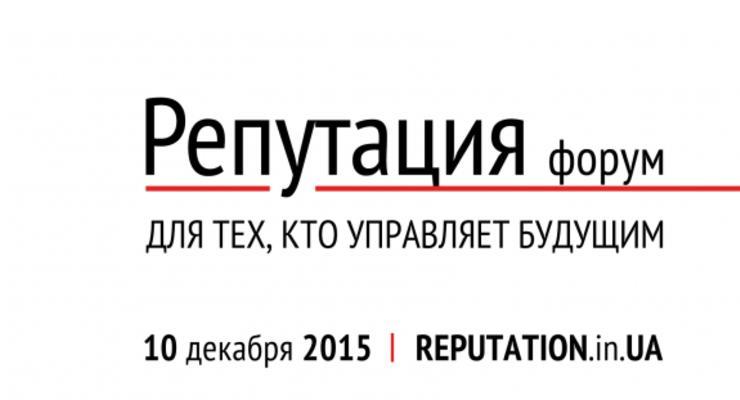 Международный форум Репутация