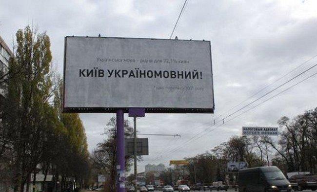 Киев украиномовний.jpg