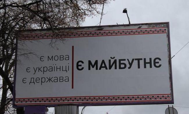 Киев Украиноязічній.jpg