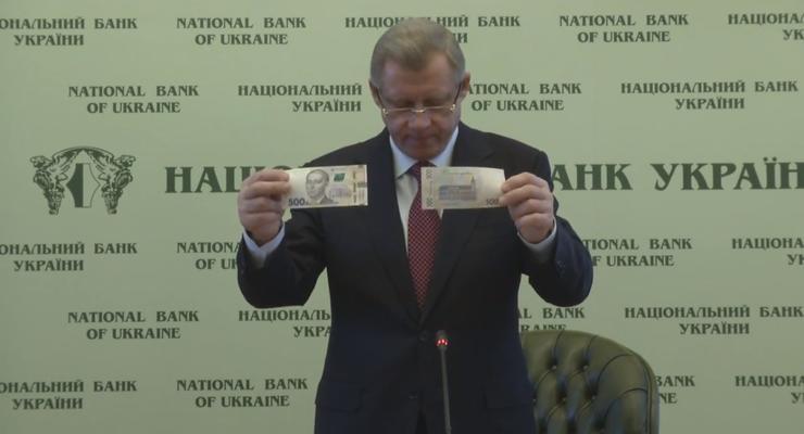 Нацбанк презентовал обновленные 500 грн
