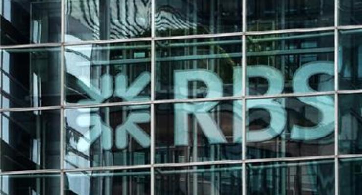 RBS рекомендует клиентам распродать активы