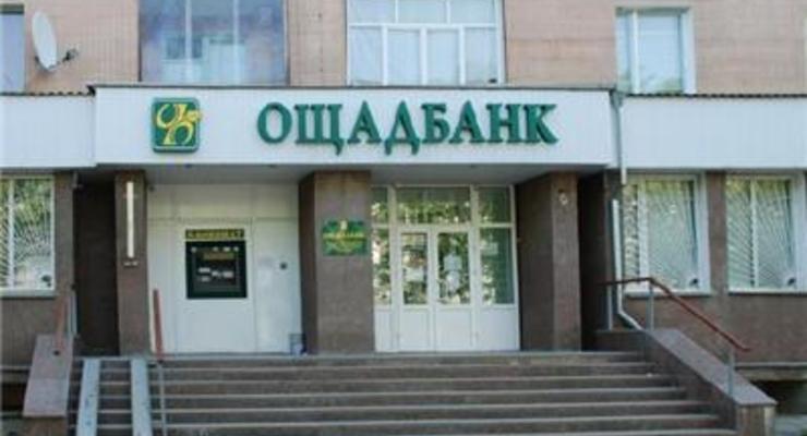 Ощадбанк подал иск против Сбербанка России