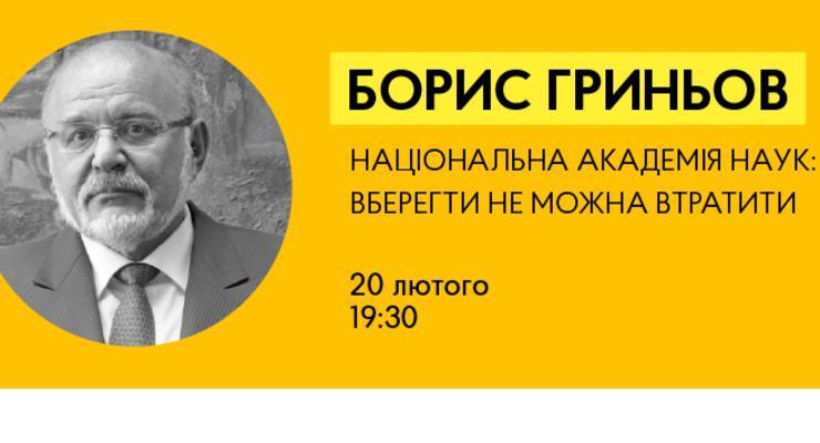 Борис Гринев: Национальная академия наук. УБЕРЕЧЬ НЕЛЬЗЯ ПОТЕРЯТЬ