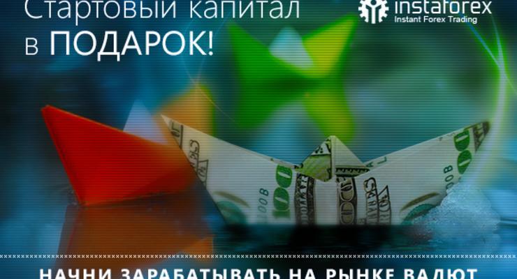 Как получить 1000 гривен и начать зарабатывать