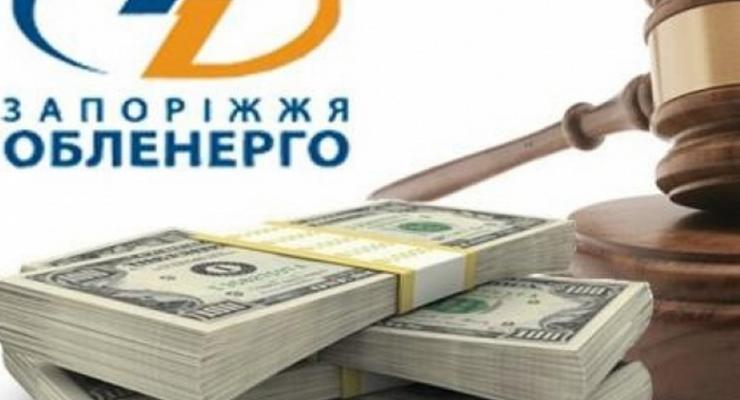 Запорожьеоблэнерго выставят на продажу осенью - глава ФГИУ