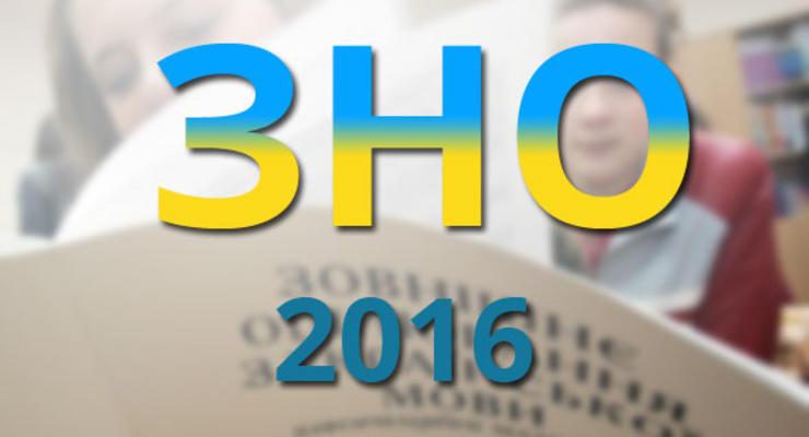 Подготовка к ЗНО 2016: информация для абитуриентов