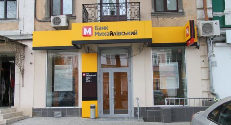 Банк Михайловский ввел лимит на карточные операции - СМИ