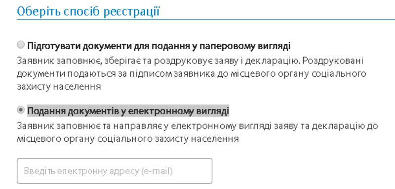 subsidii.mlsp.gov.ua