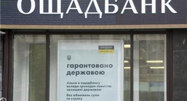 Ощадбанк и ЕБРР подпишут меморандум о поддержке