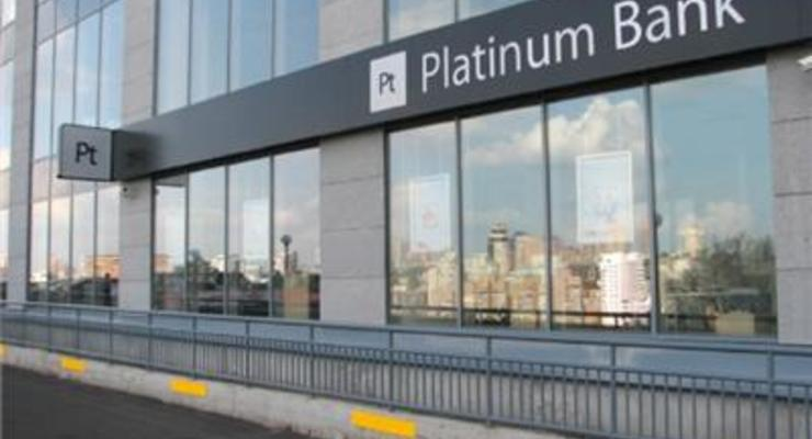 Вкладчикам Platinum Bank выплатят пять миллиардов гривен компенсаций