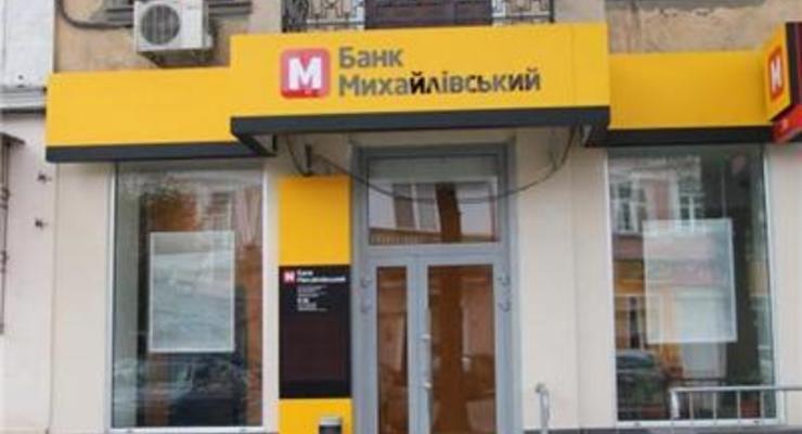 Стоимость активов банка Михайловский занизили в 36 раз