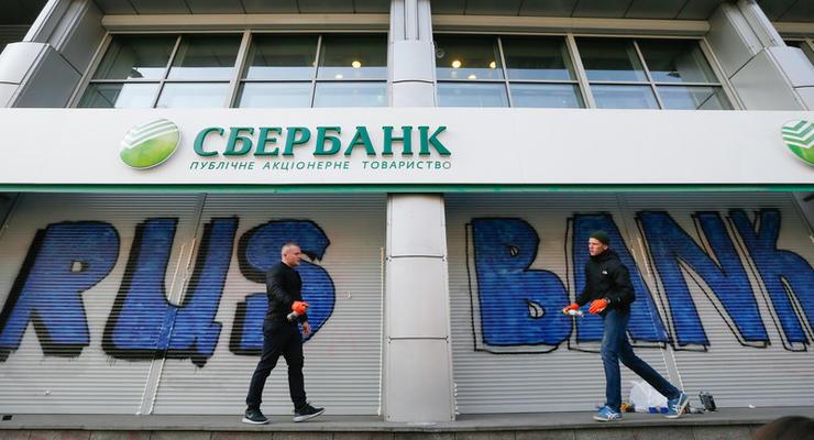 Белорусский претендент отказался от покупки Сбербанка в Украине