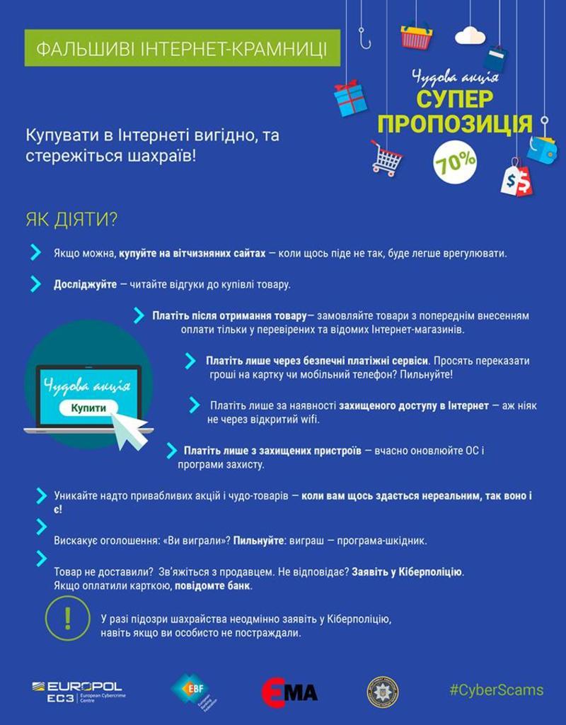 facebook.com/cyberpoliceua